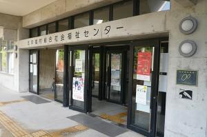 北中城村総合社会福祉センター