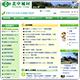 北中城村のホームページ
