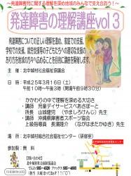 発達障害の理解講座vol 3