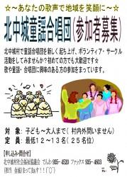 北中城童謡合唱団(参加者募集)