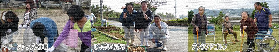 北中城村社会福祉協議会