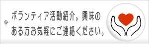 ボランティア活動紹介