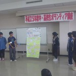 中・高校生ボランティア講座1_10