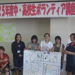 中・高校生ボランティア講座2_29