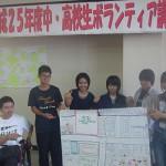 中・高校生ボランティア講座2_30