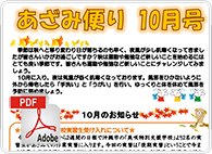 あざみだより2011年10月