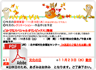あざみだより2011年11月