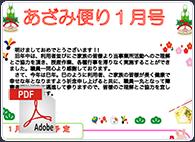 あざみだより2013年1月