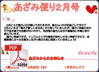 あざみだより2013年2月