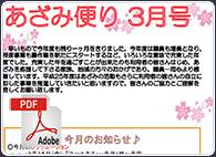 あざみだより2013年3月