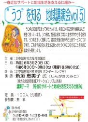 """うつ""""を知る 地域講演会vol 5"""