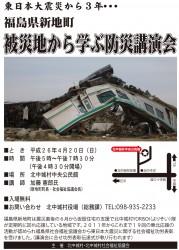 被災地から学ぶ防災講演会_01