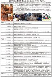 被災地から学ぶ防災講演会_02