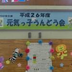 黄金わらび会 元気っ子運動会_02