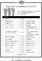 北中城福祉まつりプログラム
