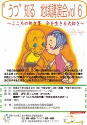 """""""うつ""""知る 地域講演会vol6"""