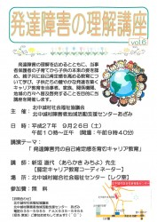 発達障害の理解講座vol.6