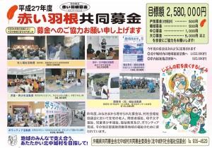 平成27年度赤い羽根共同募金へのご協力のお願い!