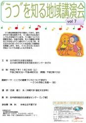 """""""うつ""""を知る地域講演会vol.7"""