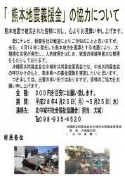 「熊本地震義援金」の協力について