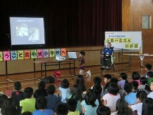 北中城小学校福祉講話