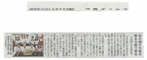 北中城中生徒会 熊本支援で募金