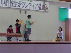 小中高ボランティア講座