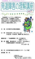 発達障害の理解講座vol.7