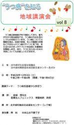 """""""うつ""""を知る地域講演会vol.8"""