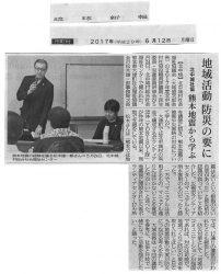 『地域活動 防災の要に』琉球新報掲載