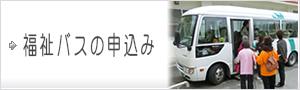 福祉バスの申込み