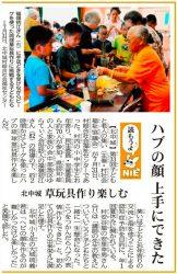 草玩具作り楽しむ-沖縄タイムス掲載-
