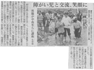 中・高生生ボランティア講座琉球新報掲載