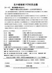 北中城地域づくり村民会議