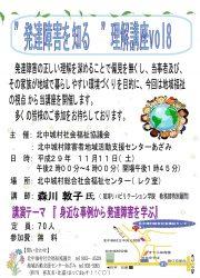 発達障害の理解講座vol.8
