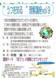 """""""うつ""""を知る地域講演会vol.9"""