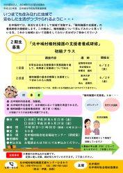 2期生募集 北中城村権利擁護の支援者養成研修
