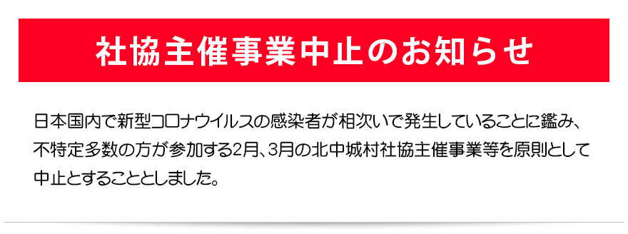 2月、3月の社協主催事業中止のお知らせ
