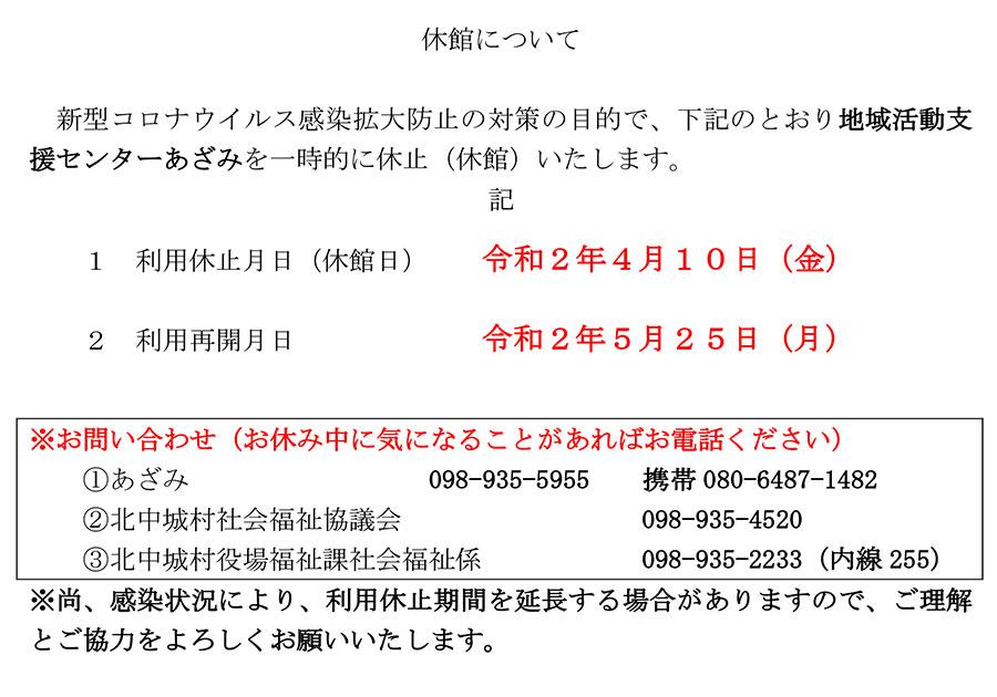 【休館】地域活動支援センターあざみ
