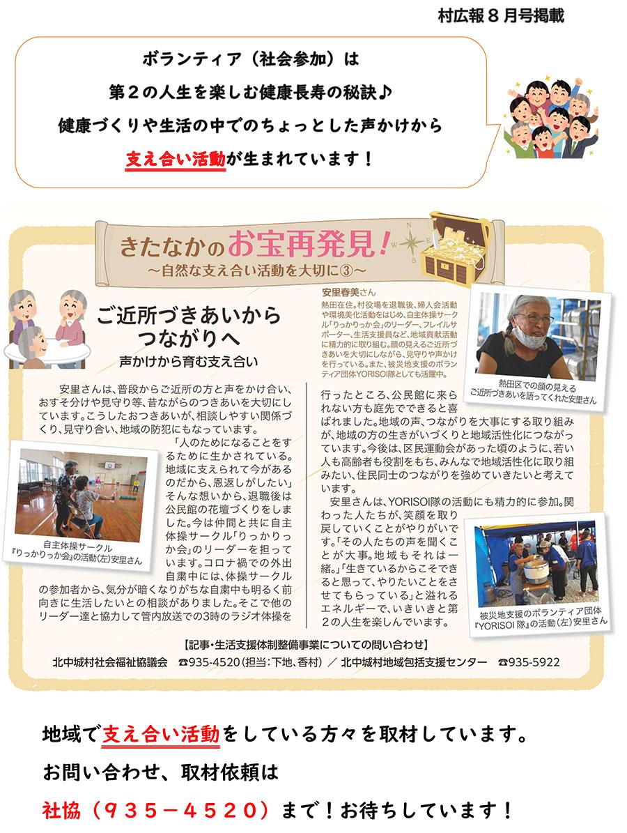 広報8月号掲載 安里春美さん(熱田)