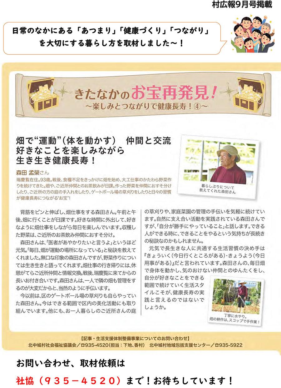広報9月号掲載 森田孟榮さん(瑞慶覧)
