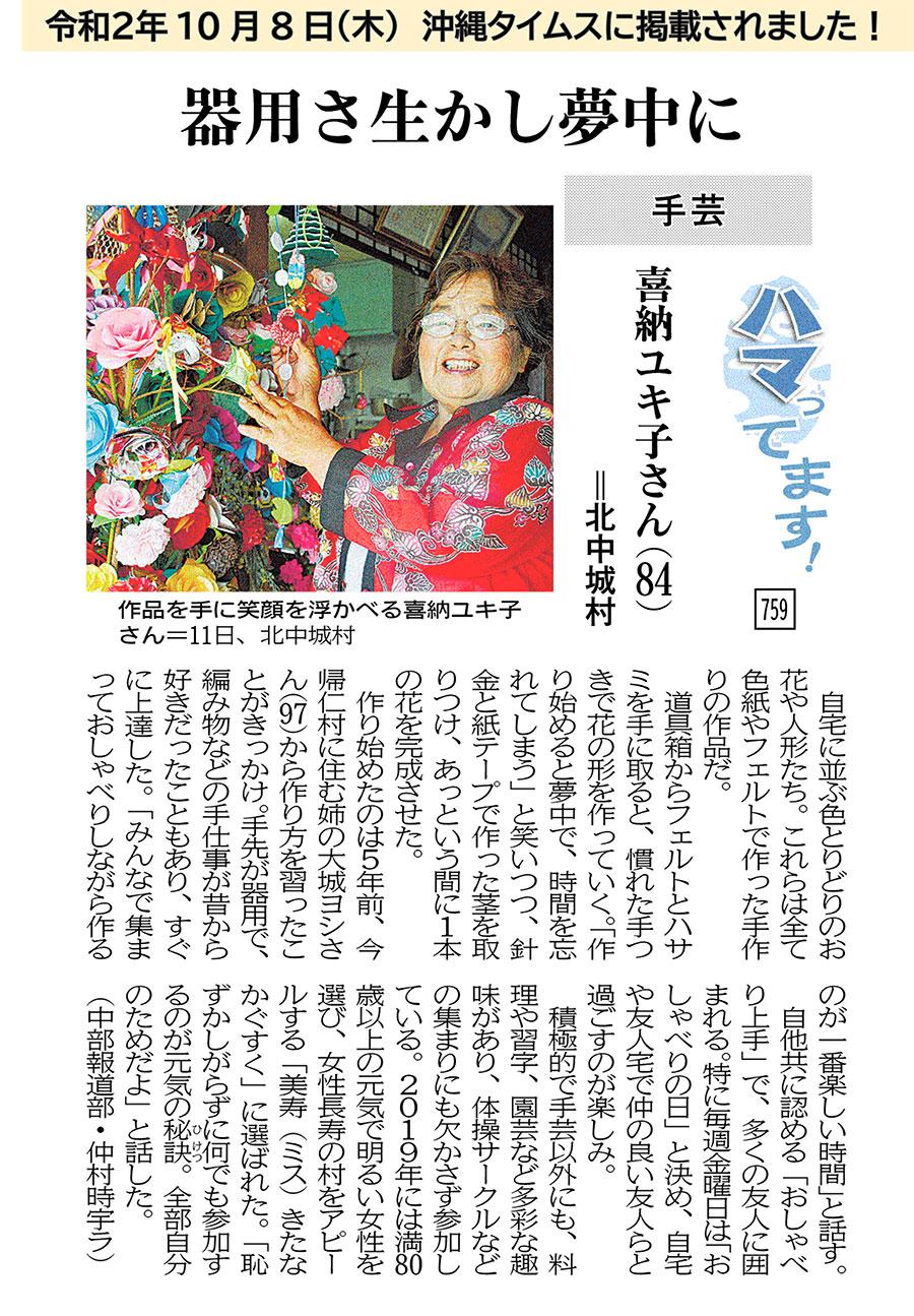沖縄タイムス10月8日(木)掲載 喜納ユキ子さん(熱田)