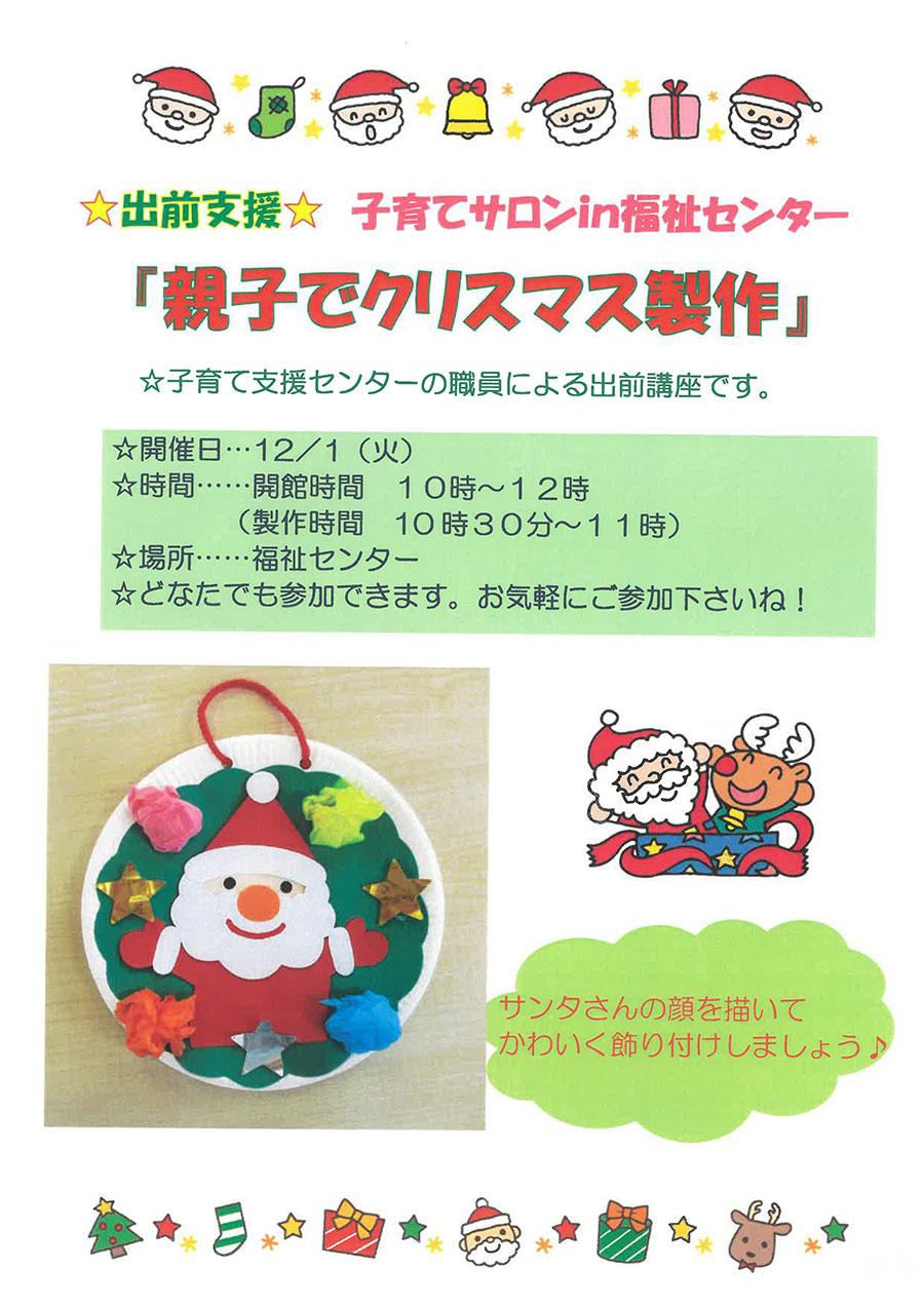 ☆出前支援☆親子でクリスマス製作