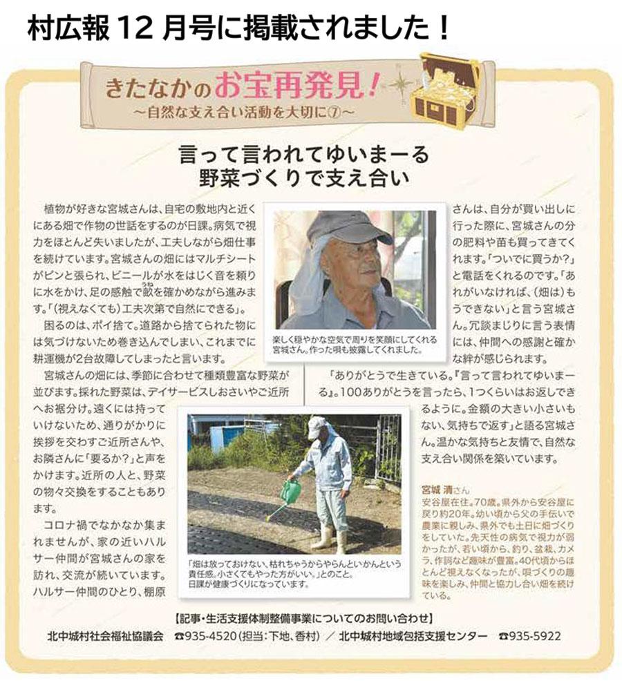 広報12月号掲載 宮城清さん(安谷屋)