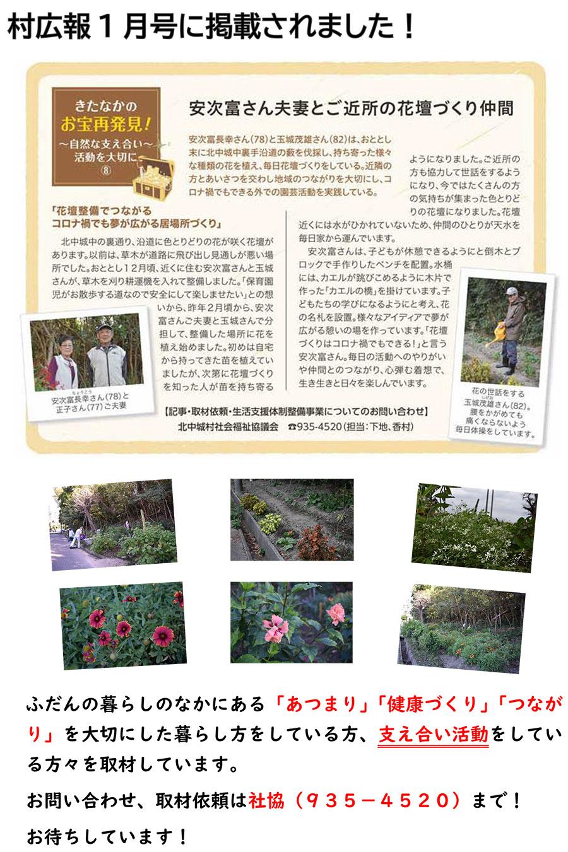 広報1月号掲載 北中城中学校裏通りの花壇づくり(喜舎場)