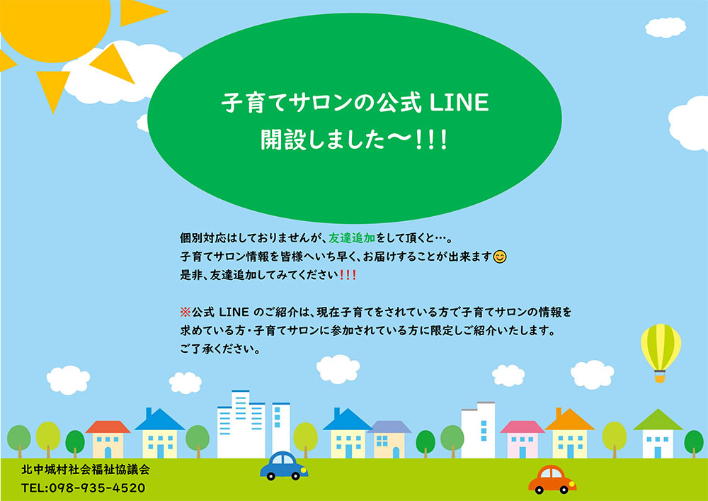 子育てサロンのLINE公式アカウント開設