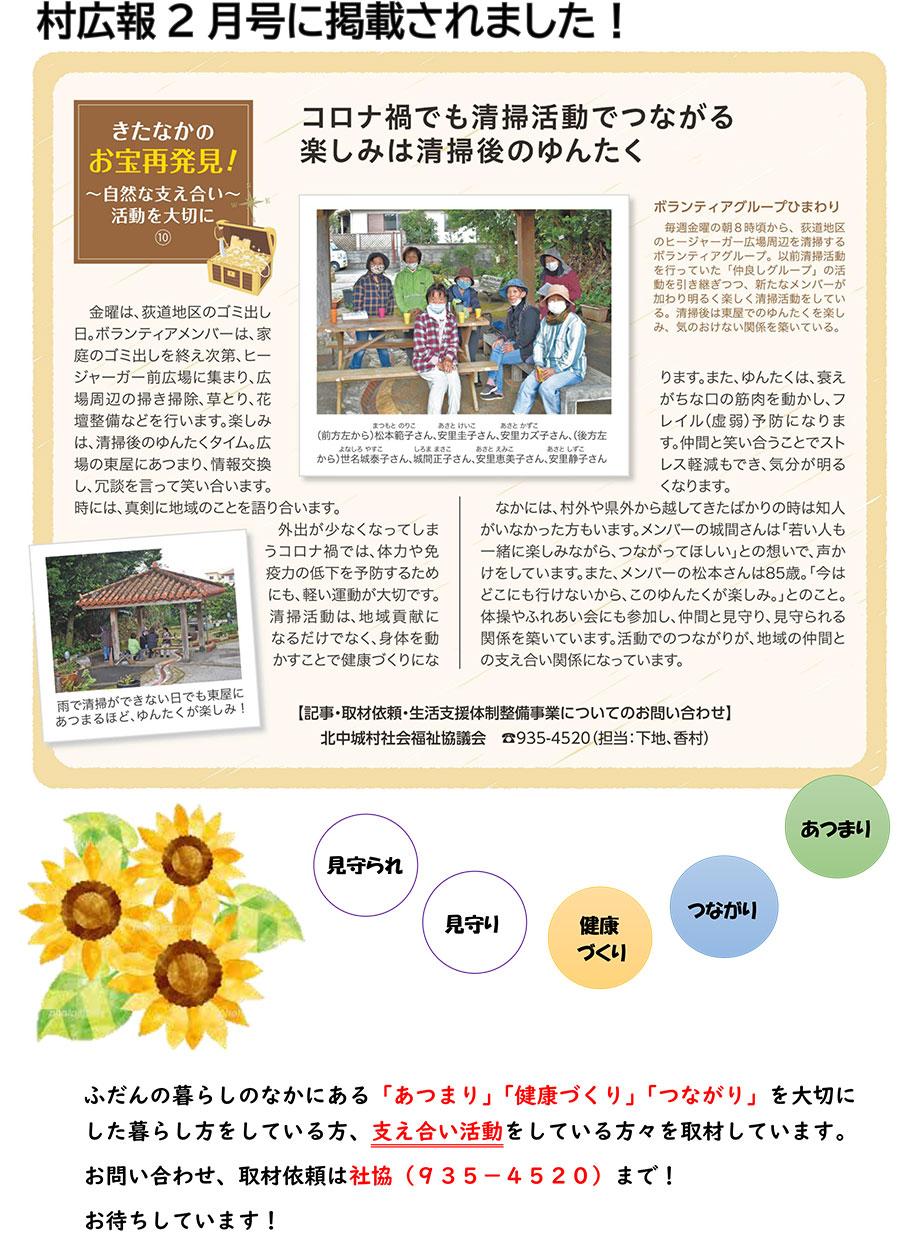 広報2月号掲載 ボランティアグループひまわり(荻道)