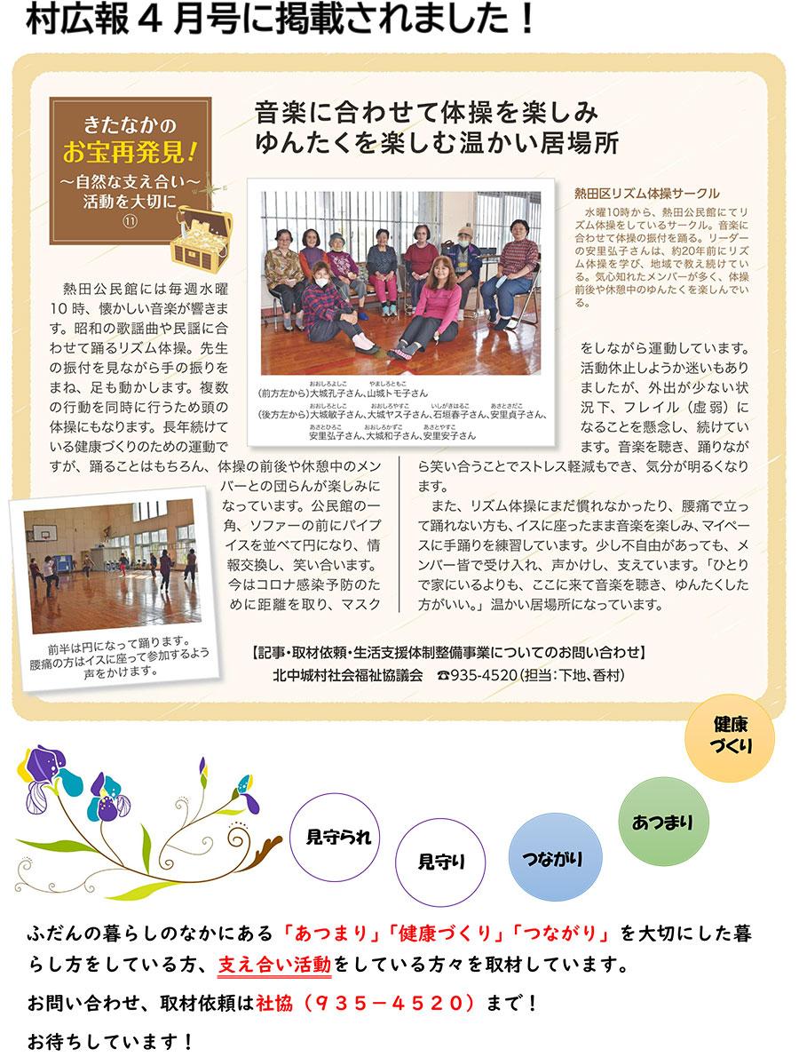 広報4月号掲載 熱田区リズム体操サークル