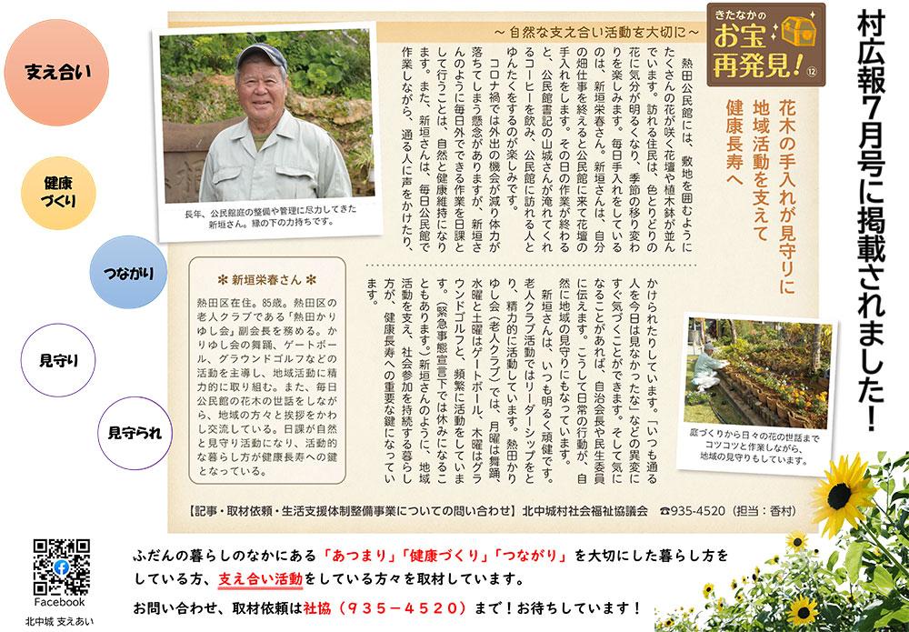 広報7月号掲載 新垣栄春さん(熱田)