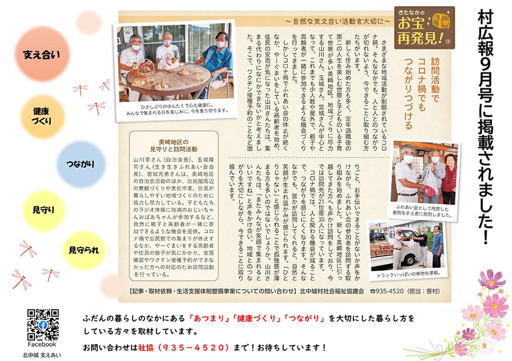 広報9月号掲載 美崎地区の見守りと訪問活動